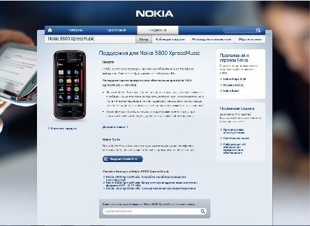 Взлом Nokia 5800.
